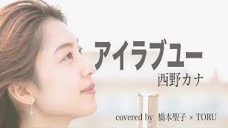 アイラブユー-西野カナCoveredby橋本聖子×TORU※映画「となりの怪物くん」主題歌