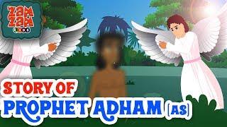 Quran Stories for Kids in English | Story of Prophet Adam (AS) | Prophet stories for children