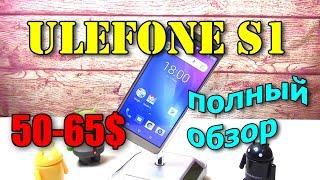 Смартфон Ulefone S1 1/8GB Gold от компании Cthp - видео 1
