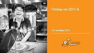 Сколько пиццерий мы откроем в 2017 году? 24 октября 2016
