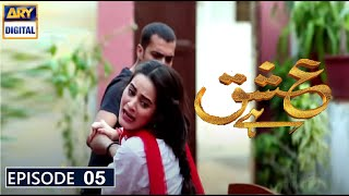 Ishq Hai Episode 5 Promo    Ishq Hai Drama Ary Digital Promo 5   Ishq Hai Episode 5   ARY Digital