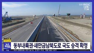 동부내륙권, 새만금남북도로 국도 승격 확정