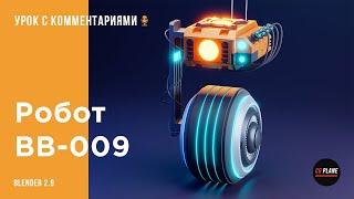 Моделируем робота BB-009