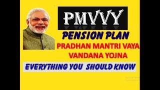 Pmvvy  Pradhan Mantri Vaya Vandana Yojna  Pension Plan  Pmvvy Lic  Pmvvy Benefits  Free Advice