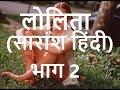 Lolita (Summary Hindi) Part 2 लोलिता (सारांश हिंदी) भाग 2
