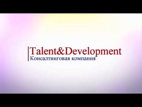 Как провести кадровый аудит и аудит системы управления персоналом