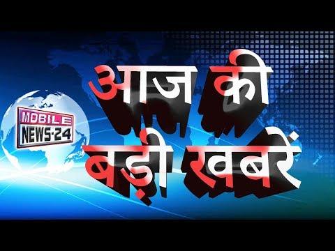 आज दिनभर की बड़ी ख़बरें | Samachar