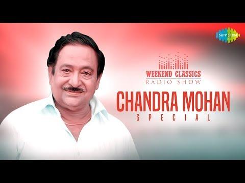Chandra Mohan Special | Weekend Classic Radio Show | Idhi Mallella | Kanchiki Pothavaa | Panta Chelo
