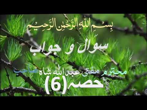 Sawal wa Jawab Part 6/16 سوال وجواب مفتی عبداللہ شاہ صاحب