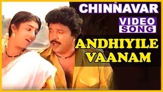 Andhiyile Vaanam Video Song | Chinnavar Tamil Movie Songs | Prabhu | Kasthuri | Ilayaraja