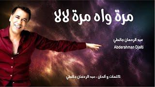 تحميل اغاني Abderahman Djalti - Mara Wah Mara Lala l عبد الرحمان جالطي - مرة واه مرة لا لا MP3