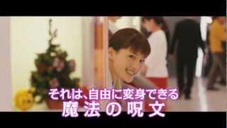 「映画ひみつのアッコちゃん」TVスポットラブ編
