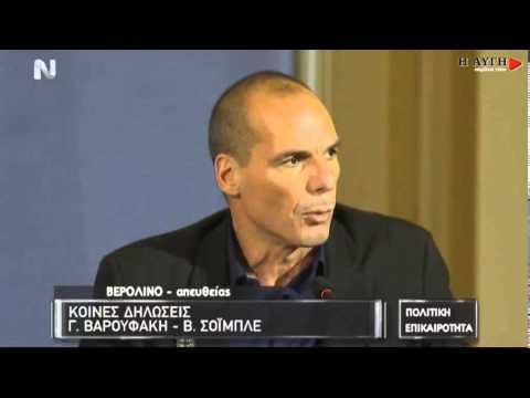 Η συνέντευξη τύπου Βαρουφάκη – Σόιμπλε [video]