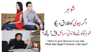 After Divorce/ Talaq What problems husband can face | How do I divorce my wife?