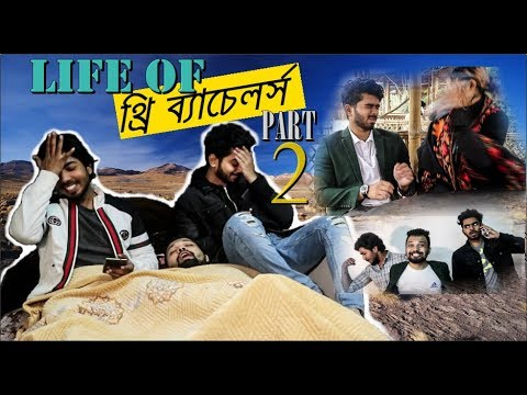 Download LIFE OF THREE BACHELORS PART 2 | Bangla Funny Short Film 2018 | Bangla funny video | Saad Azad HD Mp4 3GP Video and MP3