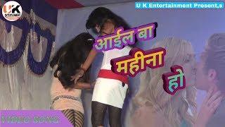 New bhojpuri arkestra Are Chood na  ail ba mahina Bhojpuri arkestra dance U k entertainment Video.