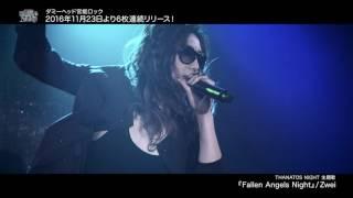 【MV】THANATOS NiGHT [Fallen Angels Night/Zwei]