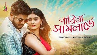Parina Shamlate   পারিনা সামলাতে   Shwapnil Shojib   Dola   Bangla New Song 2019