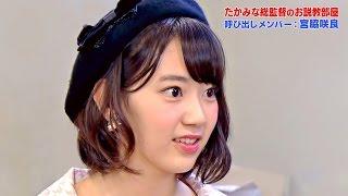 FullHD60fpsHKT48宮脇咲良たかみな総監督のお説教部屋2015.8.15