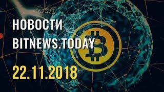 Новости Bitnews.Today 22.11.2018