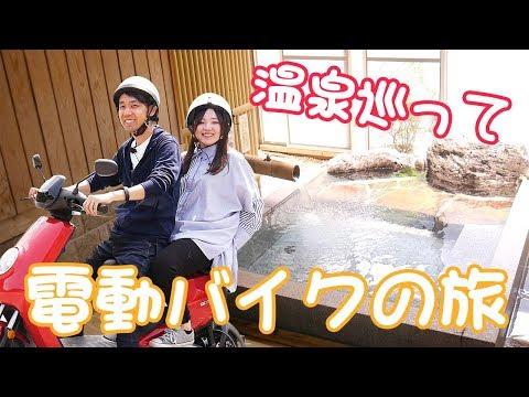 【電動バイクの旅】絶対行ってみたくなる篠栗の美味しいご飯と温泉を巡ってM+(エムプラス)でツーリングしてみた!