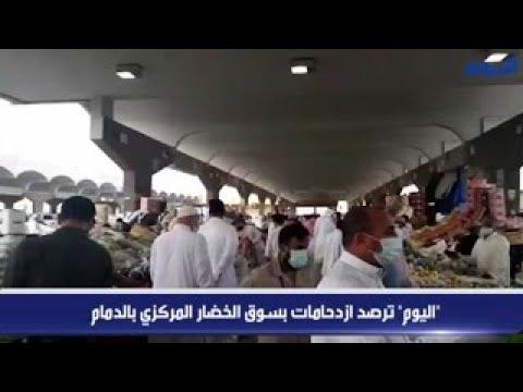 «اليوم» ترصد ازدحامات بسوق الخضار المركزي بالدمام