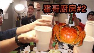 |霍哥廚房#2|冬陰功&大閘蟹|不用豉油的大濃湯