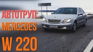 Mercedes W220: что главное при покупке автотрупа?
