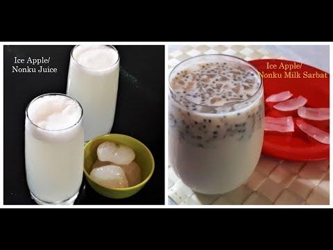 ചൂടിനെ ചെറുക്കാൻ ഇതൊന്ന് ട്രൈ ചെയ്തു നോക്കൂ /Nungu Juice/Nungu Milk Sarbat/Ice Apple Recipe
