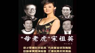 """【红朝秘闻】宋祖英""""中南海紅卡""""的來歷"""