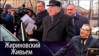 На Казанском вокзале. Жириновский Живьем от 19.01.2018
