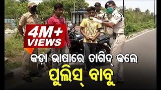 Police Punishes Offenders Violating Lockdown Orders In Bhubaneswar