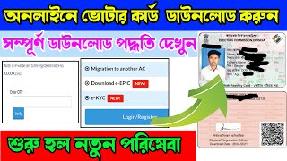 E-epic download full process in west bengal 2021    Digital voter card download Process in bengali