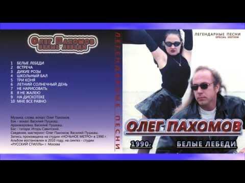 Олег Пахомов 1-й альбом Белые лебеди 1990
