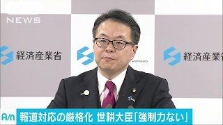 「強制力はない」取材対応の厳格化に世耕経産大臣17/03/04