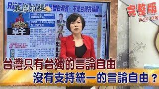 2019.06.18夜問打權完整版(上) 台灣只有台獨的言論自由 沒有支持統一的言論自由?