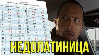 Что не так с казахской латиницей?