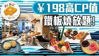 [窮L遊記‧深圳篇] #75 大漁鐵板燒   ¥198高CP值 鐵板燒放題!