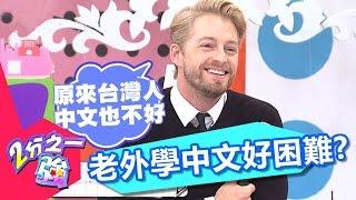 中文字真的好難?! 老外有看沒有懂超崩潰!2分之一強 EP586 法比歐 夢多 一刀未剪版  - 東森綜合台It's Difficult to Learn Chinese!