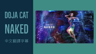 Doja Cat - Naked 中文翻譯字幕