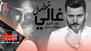 نور الزين و حسام جنيد - تضل غالي ( اوديو حصريا) | 2018 تحميل MP3