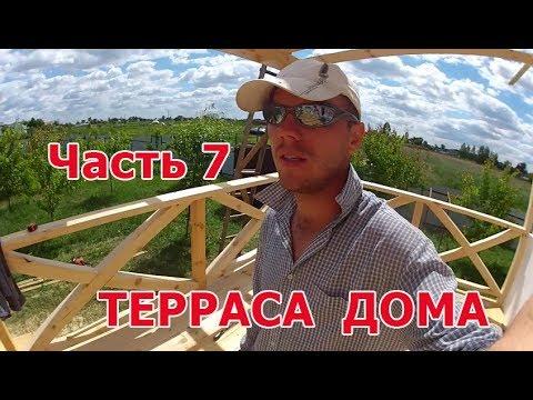 ТЕРРАСА дома своими руками Часть 7 ПЕРИЛА  Террасы