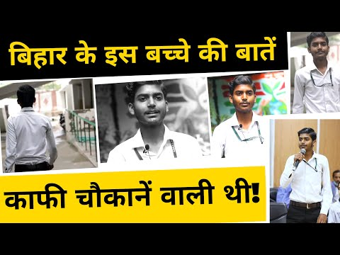 बिहार के रहने वाले इस बच्चे ने Kejriwal के सरकारी सरकारी स्कूलों के बारे में यह क्यों कहा? | Delhi Model