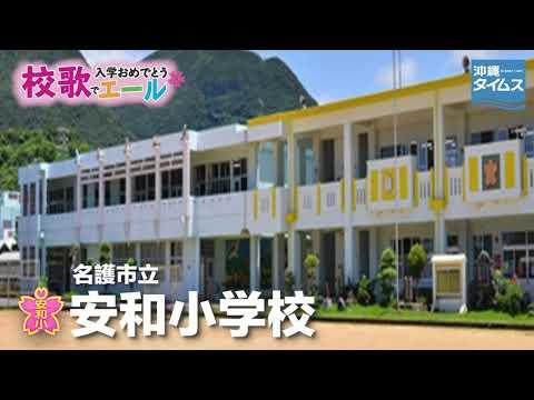 Awa Elementary School