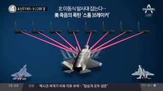 美 신무기 배치…B-2 2대로 '끝'
