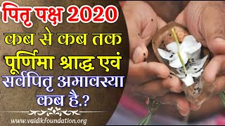 Pitru paksha 2020 date and time | Shradh paksha 2020 | पितृ पक्ष 2020 में कब है: poornima shradh2020  ASHIKA BHATIA PHOTO GALLERY   : IMAGES, GIF, ANIMATED GIF, WALLPAPER, STICKER FOR WHATSAPP & FACEBOOK #EDUCRATSWEB