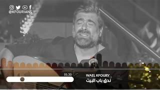 اغاني حصرية وائل كفوري .. ندق باب البيت عالسكيت - Wael Kfoury تحميل MP3