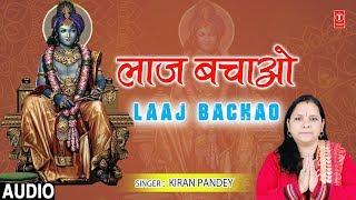 Laaj Bachao I KIRAN PANDEY I Krishna Bhajan I Full Audio