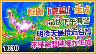 「盧碧」颱風生成!今晚恐海陸警齊發