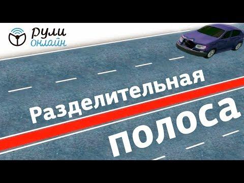 Разделительная полоса и определение количество проезжих частей на дороге